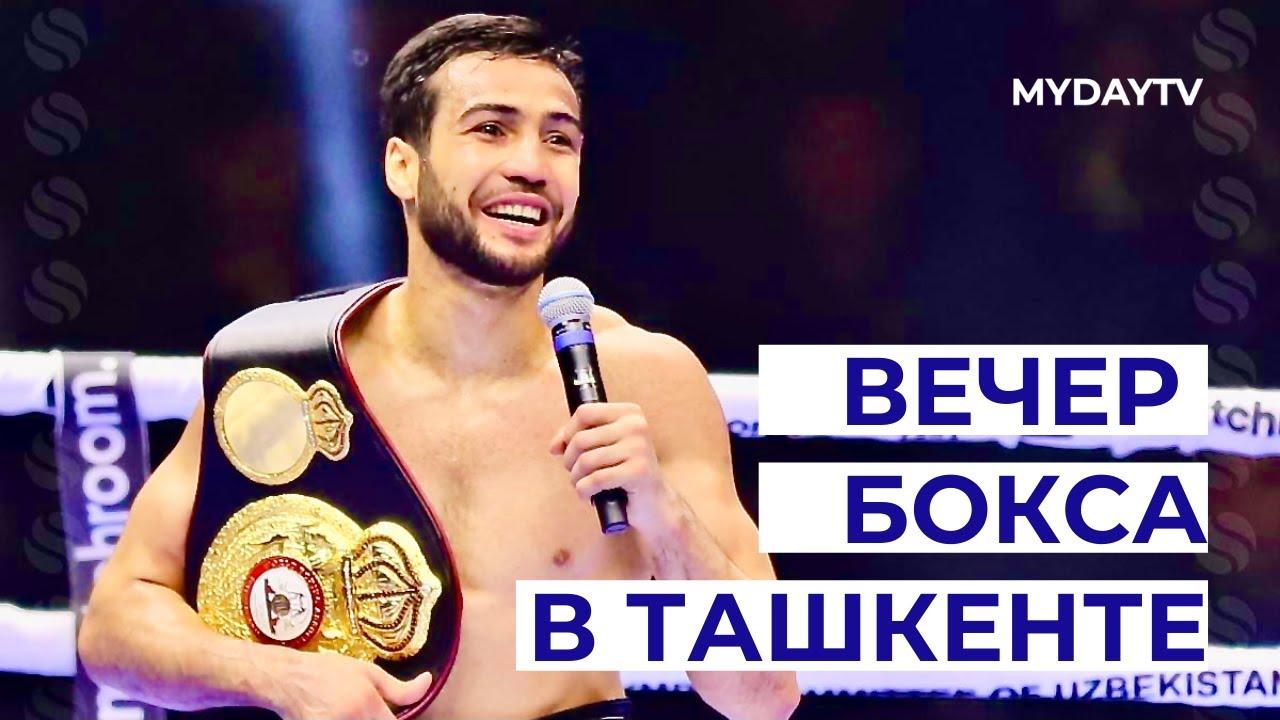 Бокс на Хумо Арена 2021: Гиясов, Ахмадалиев,  Дусматов, Жалолов и Другие Одержали Абсолютную Победу
