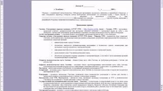 Часть 2 Регистрация участника на ЭТП для Поставщика(, 2010-09-06T06:48:12.000Z)