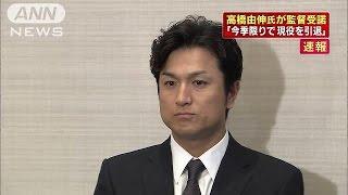 読売巨人軍の高橋由伸選手が監督の要請を正式に受諾したと、23日午後に...