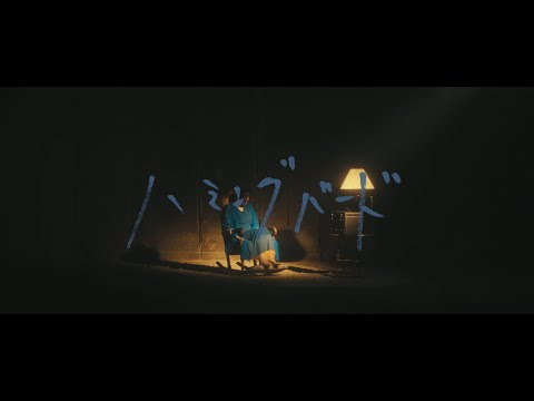 知る権利 - ハミングバード (Music Video)