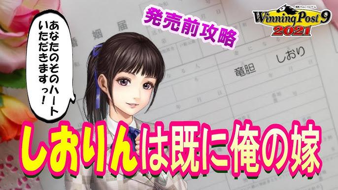 9 2020 結婚 条件 ウイニングポスト 青葉エリカ(知人)