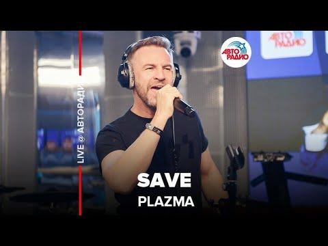 🅰️ Plazma - Save (LIVE @ Авторадио)