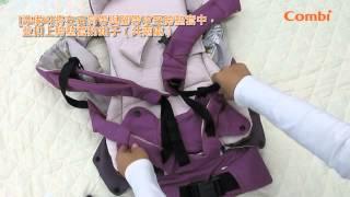 Combi SF腰帶型減壓背巾   新生兒橫抱模式   操作教學
