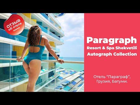 Отзыв об отеле Paragraph Resort & Spa Shekvetili, Autograph Collection