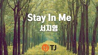 [TJ노래방] Stay In Me - 서지영 / TJ Karaoke