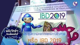 ibd-2019-17มิ-ย-62-พลังวิทย์ฯ-คิดเพื่อคนไทย-9-mcot-hd