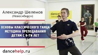 №213 Основы классического танца. Методика преподавания детям с 9-ти лет. Александр Шелемов