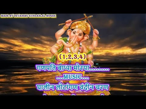 Deva Shree Ganesha HD Karaoke With Lyrics  - Agneepath ( 2011 )