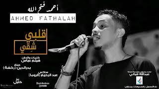 احمد فتح الله قلبي شقي New 2018 اغاني سودانية 2018