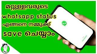 Download മറ്റുള്ളവരുടെ Whatsapp Status🔥 നമുക്ക് dowmload ചെയ്യാം😱 |whatsapp status saver  |AGK Telecast |