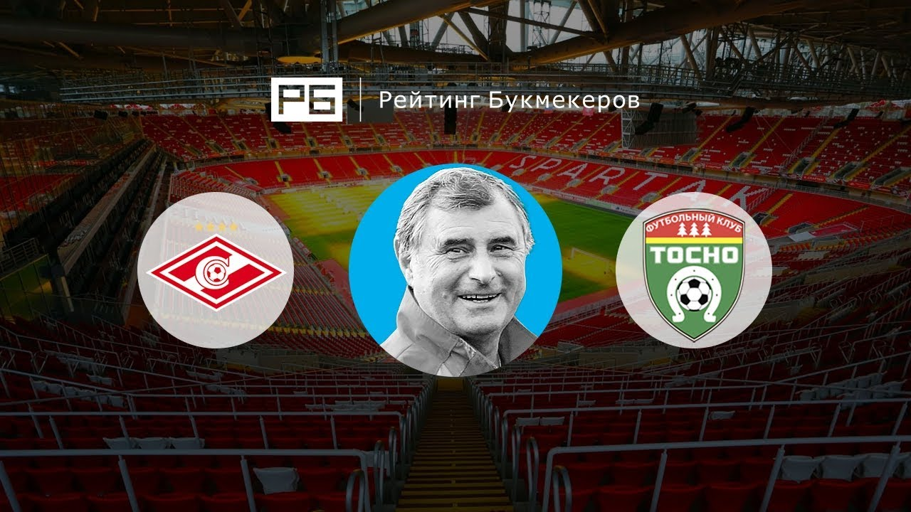 Прогноз на матч Спартак Москва - Тосно 01 апреля 2018