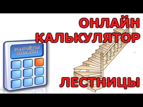 Как самому рассчитать лестницу на второй этаж калькулятор