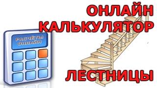 видео калькулятор расчет онлайн
