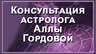 Консультация астролога Аллы Гордовой  Реинкарнация души(, 2016-09-28T20:10:28.000Z)