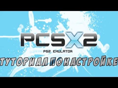 Как играть игры с PS2 на PC►How to play PS2 games on PC (PCSX2)