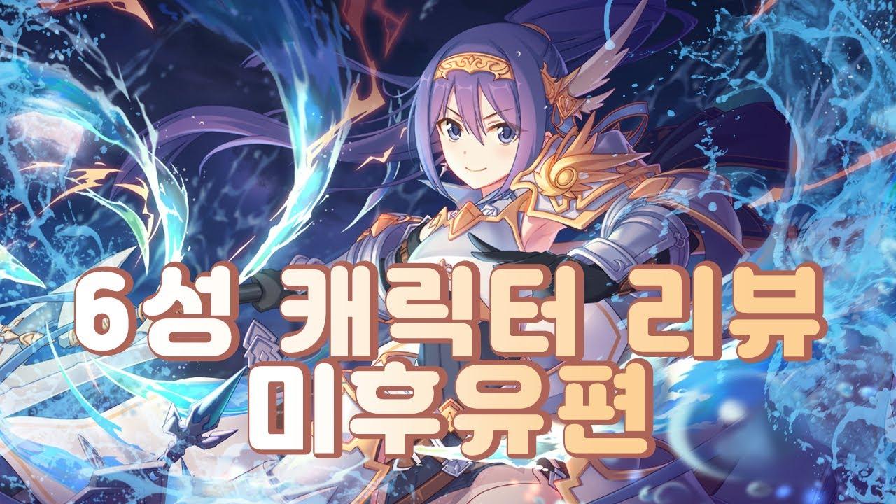 [프린세스 커넥트!] 6성 캐릭터리뷰 미후유 편