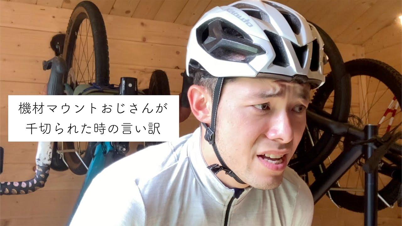 【ロードバイク】機材マウントおじさんが千切られた時の言い訳w #shorts