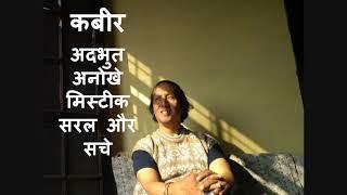 कबीर the greatest mystique by Dr chandra shekhar bhatt