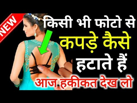 How To Remove Cloth Photo On Android Mobile Real Or Fake | Technical Help