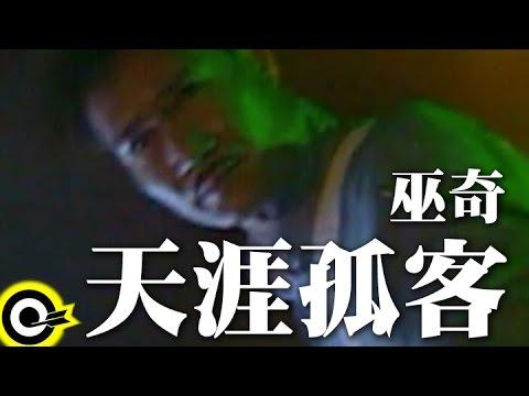 巫奇 Allen Moo【天涯孤客 Lonely Guy】亞洲電視台「殭屍道長II」主題曲Official Music Video (粵)