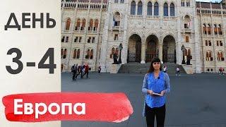 По Европе на машине, день 3-4 - Венгрия - Словения | 8000 км и 14 дней(На что снимали: dji osmo x3 и iphone 6. В этот раз мы решили отправиться в путешествие по Балканам и близлежащим стра..., 2016-11-01T11:35:06.000Z)