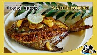 Stuffed Pomfret - भरलेले पाप्लेट - Best Seafood Recipe