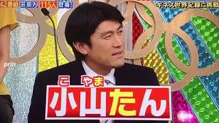 2017/12/22 19:10 公開 「 可愛すぎる小山たん´ 」 `「藤井たんが小山た...