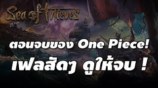 ตอนจบของ One Piece ! - Sea of Thieves [BRF] #1