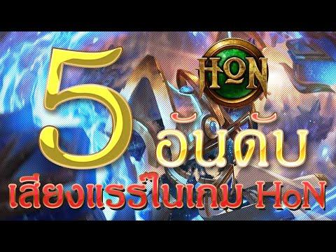 5 เสียงพากย์เกม HoN