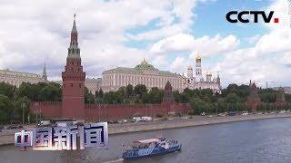 [中国新闻] 俄S-400演练空中拦截 多国青睐 | CCTV中文国际