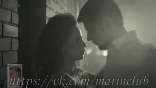 Сергей Марин  Клип про вечное - про любовь!  Любите и цените друг друга!