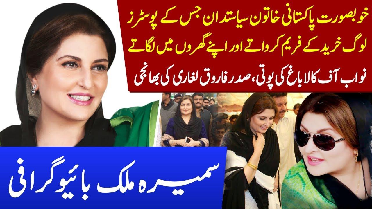 Sumaira Malik Political Journey, Nawab of Kalabagh, Farooq Leghari, Ayla Malik, Imran Khan, Nawaz