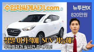 SUV 뉴 투싼IX 중고차가성비 무한최저가 어디[ft.…
