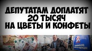 Депутатам доплатят 20 тысяч на цветы и конфеты