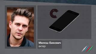 Милош Бикович рассказал о престижной награде и роли Магомаева