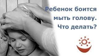 Ребенок боится мыть голову. Что делать? (сенсорная интеграция)