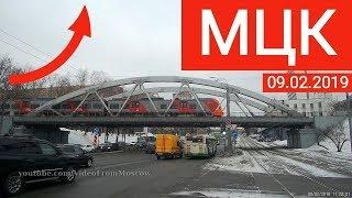 МЦК полный круг // 9 февраля 2019