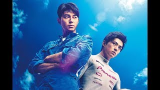 『OVER DRIVE』特報1