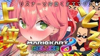 【 マリオカート8DX 】視聴者参加型!みんなとなかよく♡上位獲るにぇ!【ホロライブ/さくらみこ】