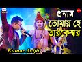 ei je akash aar ei je mati pronomi tomaya bengali movie song cover by kumar avijit