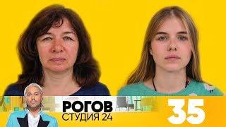 Рогов. Студия 24 | Выпуск 35