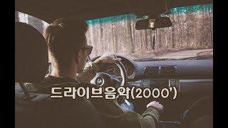 [audio]♪드라이브할 때 들으면 흥겹고 신나는 2000년대노래 TOP10