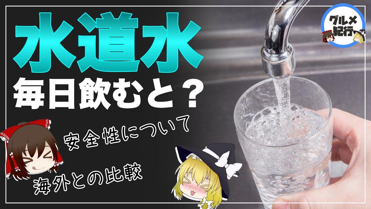【ゆっくり解説】水道水を飲み続けるとどうなるのか?日本と海外の比較がヤバすぎた!