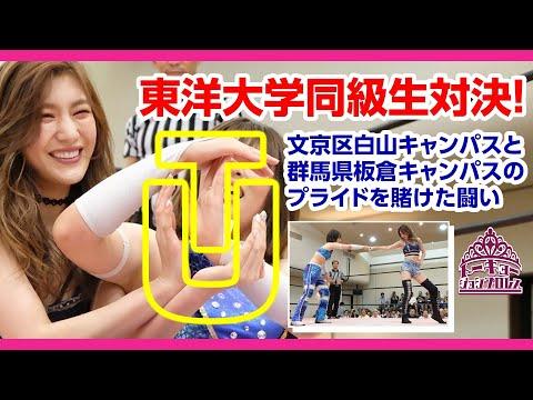 上福ゆき vs 桐生真弥 2019.8.10 板橋大会