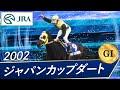 2002 ジャパンカップダート