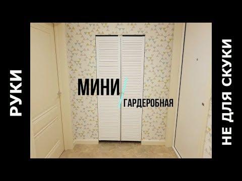 мини-гардеробные комнаты