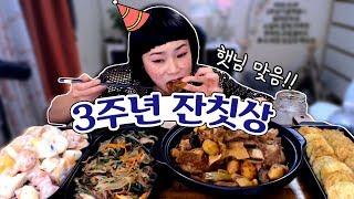 3주년 기념 어머니표 잔칫상 먹방~!/181206/Mukbang, eating show