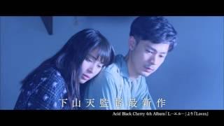 映画『L−エル−』公式チャンネル。2016年11月25日(金)全国ロードショー...