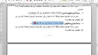 تعلم الكتابة على الورد   تنسيق الرسائل العلمية  word 2010