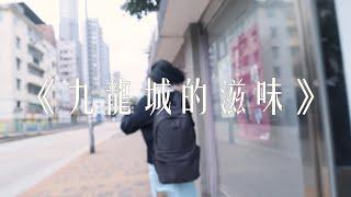 Publication Date: 2021-08-19 | Video Title: 九龍城的滋味-----中學生出版計畫《我在九龍城上學》